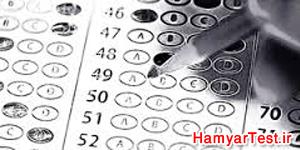 ارزشیابی از طریق آزمون کتبی